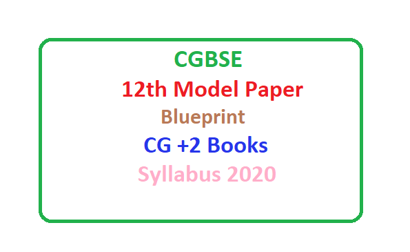 CGBSE HSSC Sample Paper