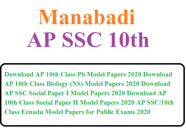 Download AP 10th Class Telugu Paper I Model Papers 2020 Download AP SSC Telugu Model Papers 2020 – Paper II Download AP 10th Class Hindi Model Papers 2020 Download AP 10th Class English Model Papers 2020 – Paper 1 Download AP SSC English  Model Paper II 2020 Download AP 10th Class Maths Model Papers 2020 – Paper I Download AP SSC Mathematics Model Papers 2020 – Paper II Download AP 10th Class PS Model Papers 2020 Download AP 10th Class Biology (NS) Model Papers 2020 Download AP SSC Social Paper I Model Papers 2020 Download AP 10th Class Social Paper II Model Papers 2020 AP SSC/10th Class Eenadu Model Papers for Public Exams 2020