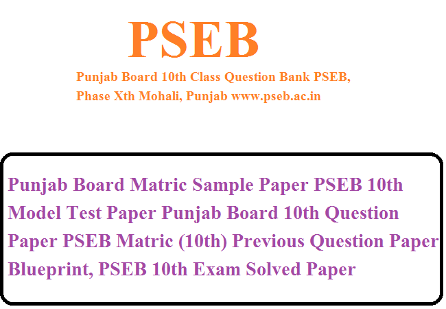 Punjab Board Matric Sample Paper 2020, PSEB 10th Model Test Paper 2020, Punjab Board 10th Question Paper 2020, PSEB Matric (10th) Previous Question Paper 2020 Blueprint, PSEB 10th Exam Solved Paper 2020,