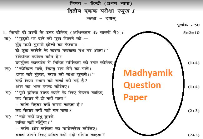 Madhyamik Question Paper