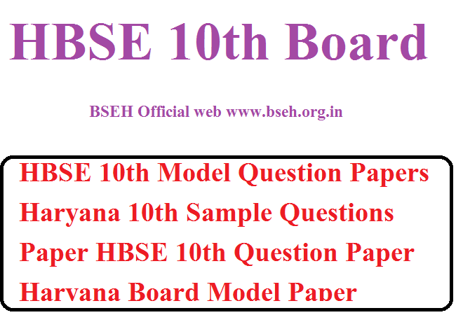 HBSE 10th Model Question Papers  Haryana 10th Sample Questions Paper