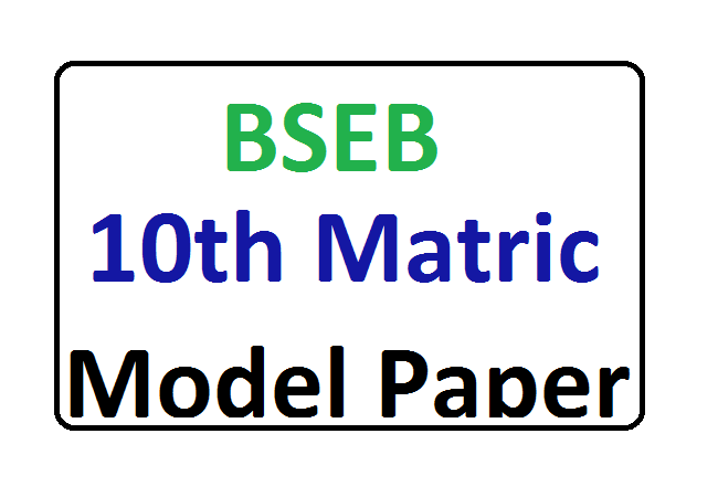 Bihar Board 10th Model Paper 2020