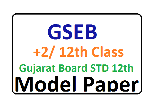 Gujarat Board STD 12th Model Paper 2020