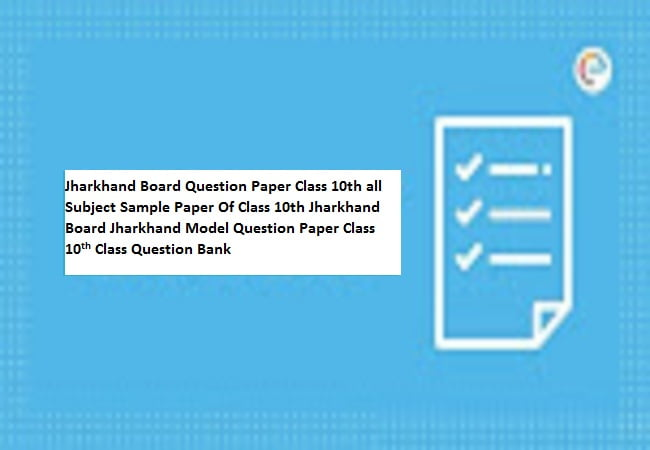 Jharkhand Board Question Paper Class 10th all Subject Sample Paper Of Class 10th Jharkhand Board Jharkhand Model Question Paper Class 10th Class Question Bank