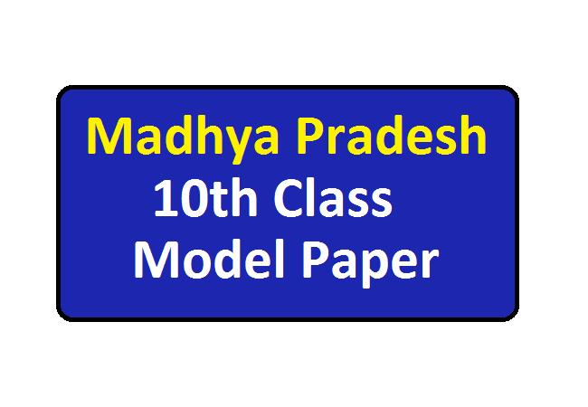 MP 10th Model Paper 2020
