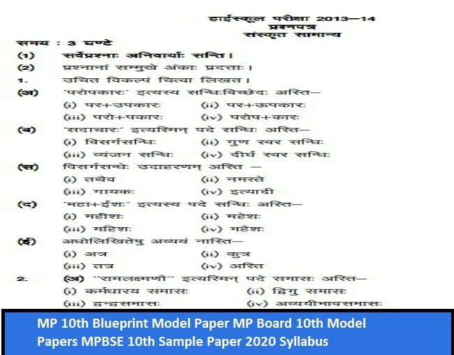 MPBSE 10th Guess Paper, Bit Bank, Question Bank