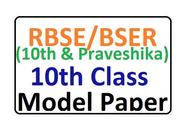 Raj Board 10th Model Paper 2020 Blueprint 2020 English Hindi
