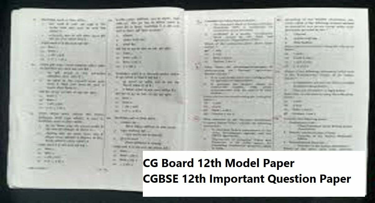 CG 12th Model Paper 2020 CGBSE +2 Important Question Paper 2020