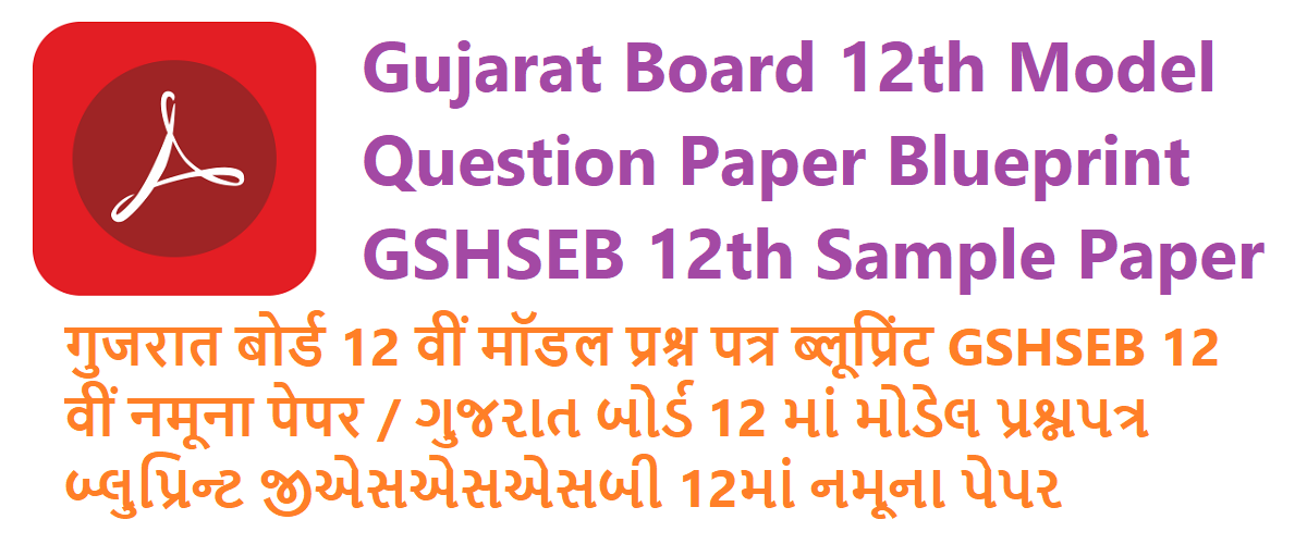 Gujarat Board 12th Model Question Paper Blueprint 2020 GSHSEB 12th Sample Paper 2020