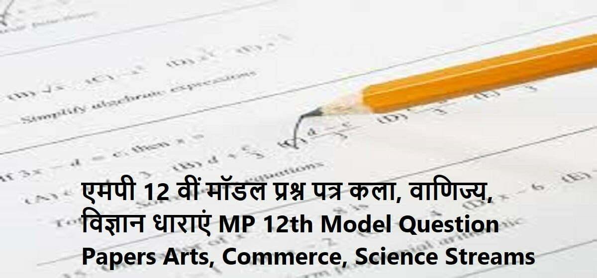 MP Board 12th Model Paper 2020 MP Board +2 Questions Exam Pattern 2020