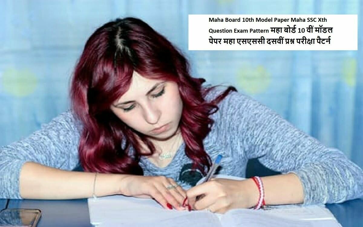 Maha Board 10th Model Paper Maha SSC Xth Question Exam Pattern महा बोर्ड 10 वीं मॉडल पेपर महा एसएससी दसवीं प्रश्न परीक्षा पैटर्न