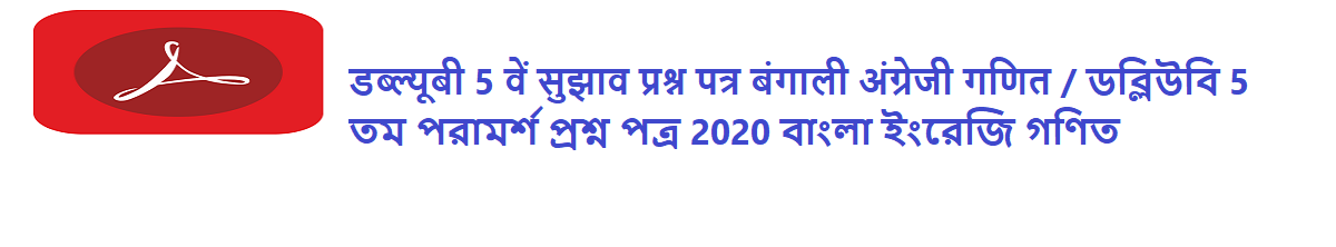 WB 5th Suggestion Question Paper 2020 Bengali English Maths