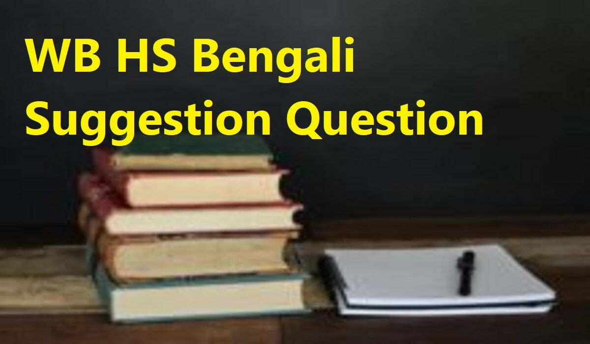 WB HS Bengali Suggestion Question Paper 2020