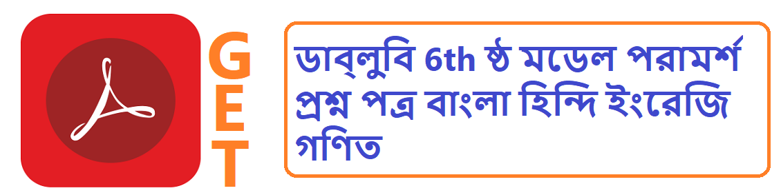 WB 6th Model Suggestion Question Paper 2020 Bengali Hindi English Maths