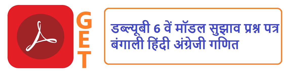 WB 6th Model Suggestion Question Paper 2020 Bengali Hindi English Maths