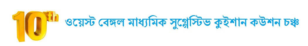 WB Madhyamik Model Paper 2020 WBBSE Madhyamik Suggestion Question 2020