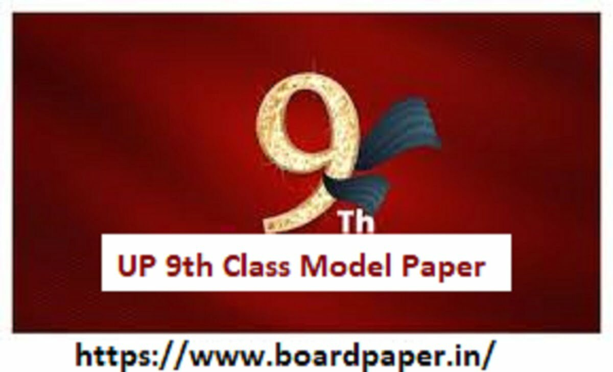 UP 9th Class Model Paper 2021 UP Board 9th Question Paper 2021 Hindi English PDF