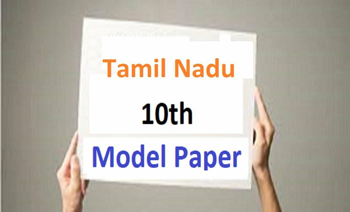 TN SSLC Model Question Paper 2021 TN 10th STD Previous Paper 2021 TN SSLC Question Paper 2021